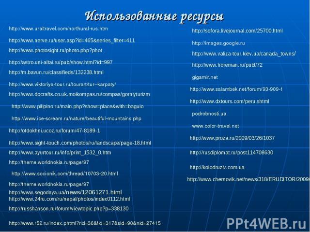 Использованные ресурсы http://www.uraltravel.com/northural-rus.htm http://www.nerve.ru/user.asp?id=465&series_filter=411 http://www.photosight.ru/photo.php?phot http://astro.uni-altai.ru/pub/show.html?id=997 http://m.bavun.ru/classifieds/132238.html…