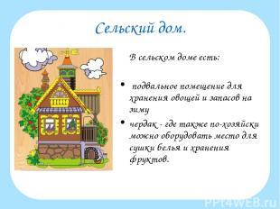 Сельский дом. В сельском доме есть: подвальное помещение для хранения овощей и з