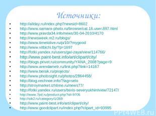 Источники: http://allday.ru/index.php?newsid=8602 http://www.samara-photo.ru/bro