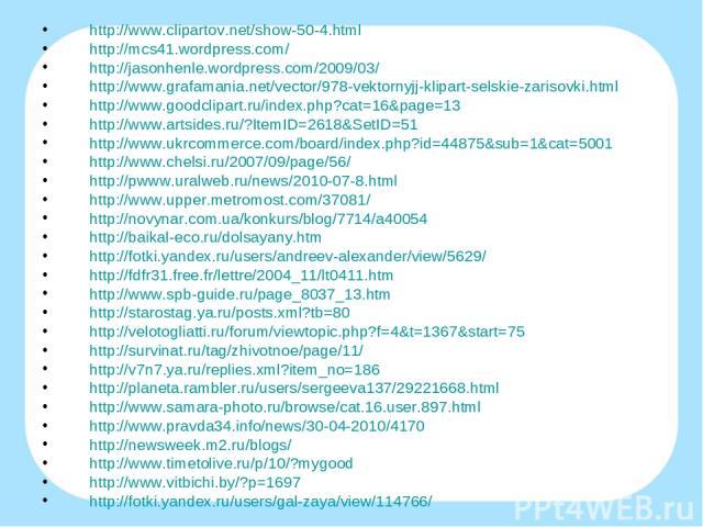 http://www.clipartov.net/show-50-4.html http://mcs41.wordpress.com/ http://jasonhenle.wordpress.com/2009/03/ http://www.grafamania.net/vector/978-vektornyjj-klipart-selskie-zarisovki.html http://www.goodclipart.ru/index.php?cat=16&page=13 http://www…