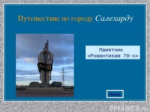 Памятник «Романтикам 70-х» Назад Путешествие по городу Салехарду