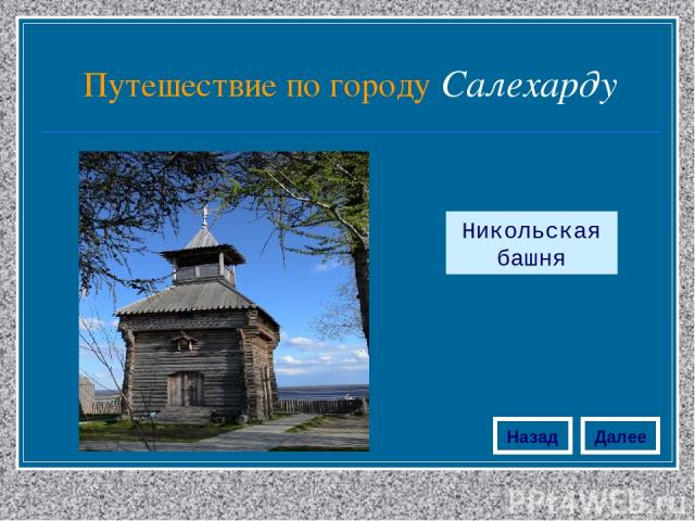 Никольская башня Далее Назад Путешествие по городу Салехарду