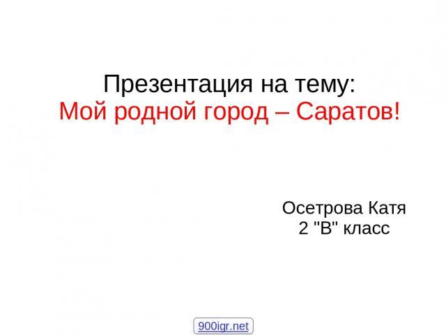 Осетрова Катя 2