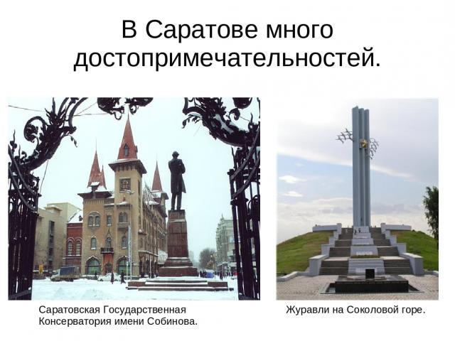 В Саратове много достопримечательностей. Саратовская Государственная Консерватория имени Собинова. Журавли на Соколовой горе.