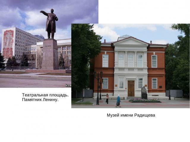 Театральная площадь. Памятник Ленину. Музей имени Радищева