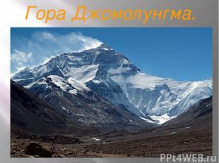 Гора Джомолунгма.