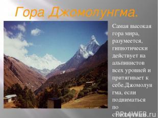 Гора Джомолунгма. Самая высокая гора мира, разумеется, гипнотически действует на