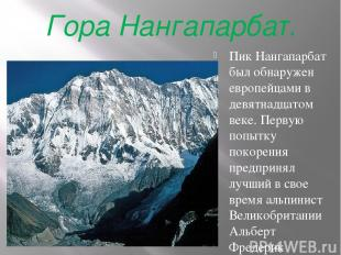 Гора Нангапарбат. Пик Нангапарбат был обнаружен европейцами в девятнадцатом веке