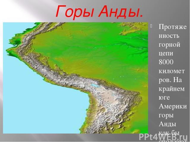 Горы Анды. Протяженность горной цепи 8000 километров. На крайнем юге Америки горы Анды как бы сползают в океан. От ледников откалываются гигантские айсберги. Мыс Горн и самый коварный пролив на земле. На тысячи километров от южной оконечности Чили с…