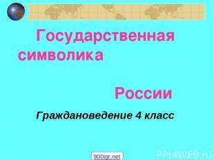 Государственная символика России Граждановедение 4 класс 900igr.net