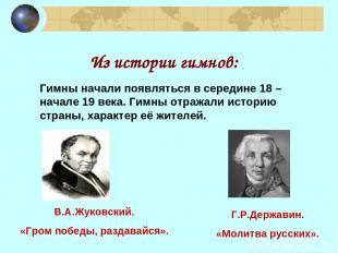 Из истории гимнов: Гимны начали появляться в середине 18 – начале 19 века. Гимны