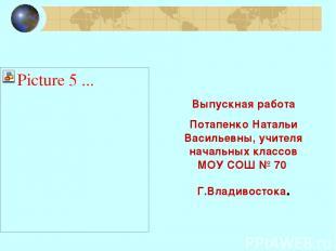 Выпускная работа Потапенко Натальи Васильевны, учителя начальных классов МОУ СОШ