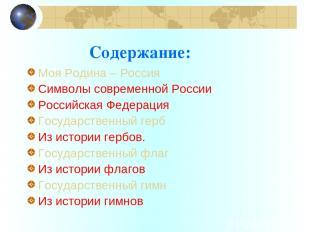 Содержание: Моя Родина – Россия Символы современной России Российская Федерация