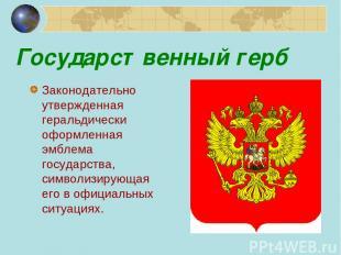 Государственный герб Законодательно утвержденная геральдически оформленная эмбле