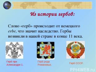 Из истории гербов: Слово «герб» происходит от немецкого erbe, что значит наследс