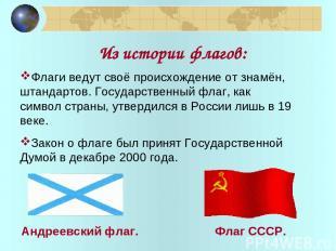 Из истории флагов: Флаги ведут своё происхождение от знамён, штандартов. Государ