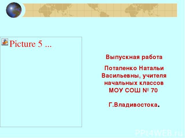 Выпускная работа Потапенко Натальи Васильевны, учителя начальных классов МОУ СОШ № 70 Г.Владивостока.