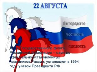 День Государственного флага Российской Федерации – один из официально установлен