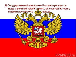 В Государственной символике России отражаются мощь и величие нашей страны, ее сл