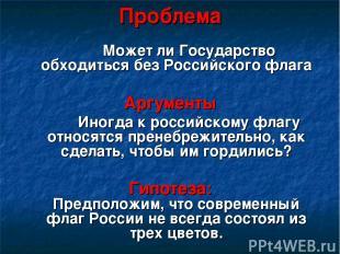 Проблема Может ли Государство обходиться без Российского флага Аргументы Иногда