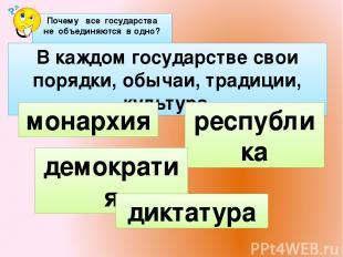 В каждом государстве свои порядки, обычаи, традиции, культура. демократия диктат