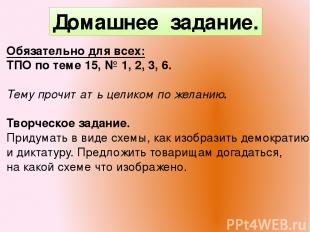 Домашнее задание. Обязательно для всех: ТПО по теме 15, № 1, 2, 3, 6. Тему прочи