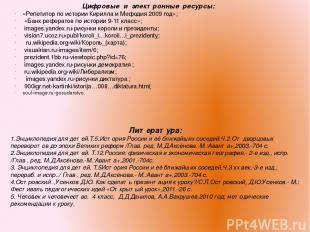 Цифровые и электронные ресурсы: «Репетитор по истории Кирилла и Мефодия 2009 год