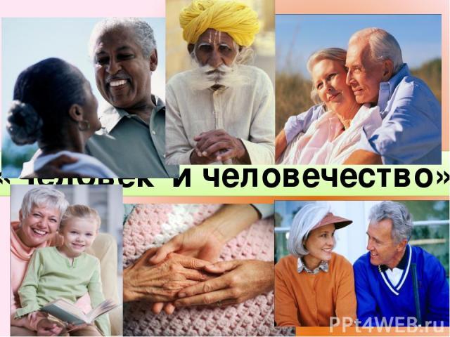 «Человек и человечество»
