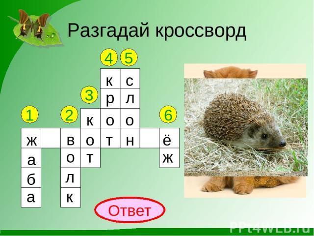 Разгадай кроссворд 1 2 3 4 5 6 Ответ