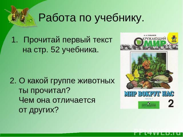 Работа по учебнику. Прочитай первый текст на стр. 52 учебника. 2. О какой группе животных ты прочитал? Чем она отличается от других?
