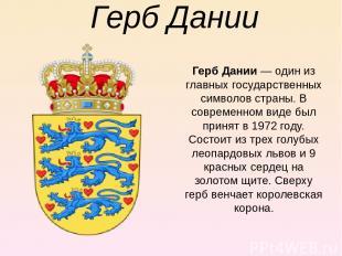 Герб Дании Герб Дании— один из главных государственных символов страны. В совре
