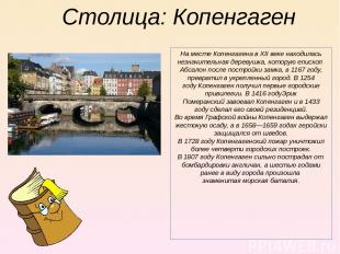 Столица: Копенгаген На месте Копенгагена вXII векенаходилась незначительная де