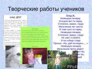 Творческие работы учеников Влад Ж. Немецкую овчарку Сегодня вел по парку Степенн