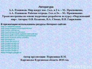 В презентации использованы ресурсы Интернет-сайтов: http://ru.wikipedia.org/wiki