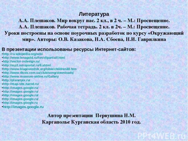 В презентации использованы ресурсы Интернет-сайтов: http://ru.wikipedia.org/wiki http://www.lenagold.ru/fon/clipart/alf.html http://vector-indesign.ru/ http://mp3.retroportal.ru/6.shtml http://www.blagovestnik.org/bible/children48.htm http://www.4ki…