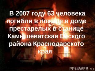 В 2007 году 63 человека погибли в пожаре в доме престарелых в станице Камышеватс