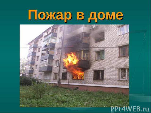 Пожар в доме