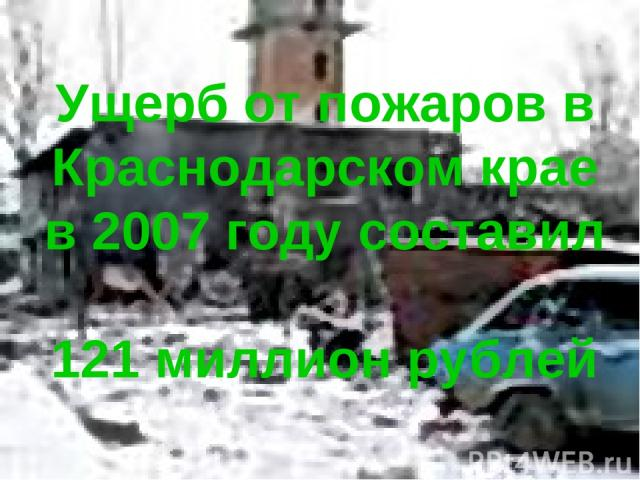 Ущерб от пожаров в Краснодарском крае в 2007 году составил 121 миллион рублей