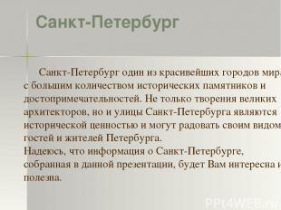 Санкт-Петербург Санкт-Петербург один из красивейших городов мира с большим колич