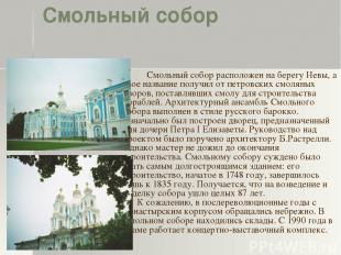 Смольный собор Смольный собор расположен на берегу Невы, а свое название получил