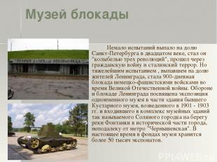 Музей блокады Немало испытаний выпало на долю Санкт-Петербурга в двадцатом веке,
