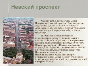 Невский проспект Одна из самых первых улиц Санкт-Петербурга, Невский проспект бы