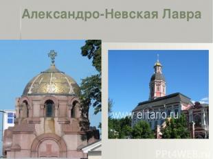 Александро-Невская Лавра Александро-Невская Лавра – один из старейших архитектур