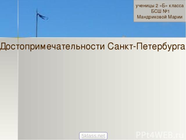 Достопримечательности Санкт-Петербурга ученицы 2 «Б» класса БСШ №1 Мандриковой Марии 5klass.net