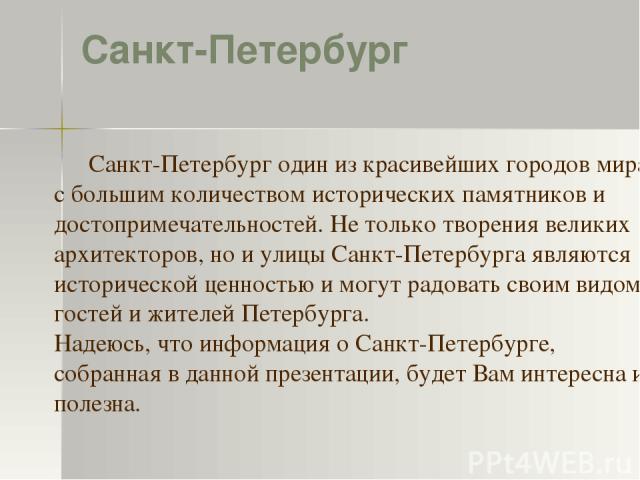Санкт-Петербург Санкт-Петербург один из красивейших городов мира с большим количеством исторических памятников и достопримечательностей. Не только творения великих архитекторов, но и улицы Санкт-Петербурга являются исторической ценностью и могут рад…
