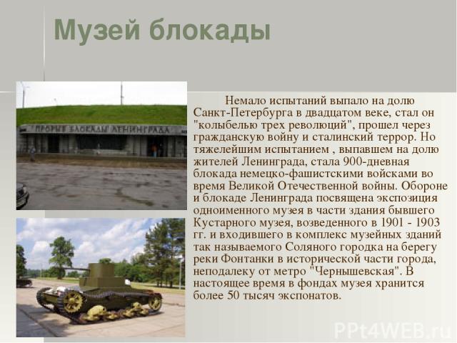 Музей блокады Немало испытаний выпало на долю Санкт-Петербурга в двадцатом веке, стал он