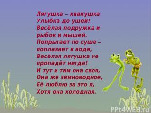 Лягушка – квакушка Улыбка до ушей! Весёлая подружка и рыбок и мышей. Попрыгает п