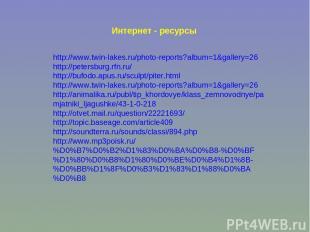 Интернет - ресурсы http://www.twin-lakes.ru/photo-reports?album=1&gallery=26 htt