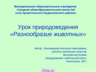 Урок природоведения «Разнообразие животных» Автор : Иноземцева Наталья Николаевн