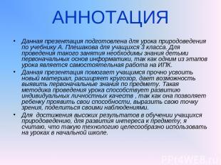 АННОТАЦИЯ Данная презентация подготовлена для урока природоведения по учебнику А